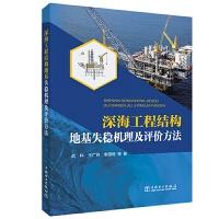 深海工程结构地基失稳机理及评价方法