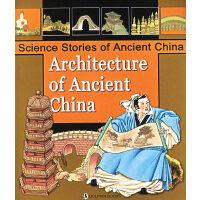 中国古代建筑――中国古代科学故事丛书(英文版)