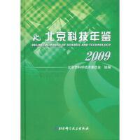 北京科技年鉴2009 北京科学技术出版社