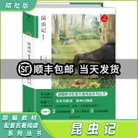 昆虫记(精批版)八年级上册部编版教材指定阅读篇目 配真题训练无删减