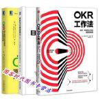 套装 共3册 OKR:源于英特尔和谷歌的目标管理利器+目标与关键成果法+OKR工作法:谷歌、领英等公司的高绩效秘籍