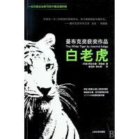 【二手旧书8成新】白老虎 [印度]阿拉文德・阿迪加 人民文学出版社 9787020079469