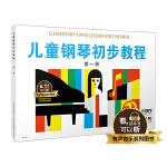 儿童钢琴初步教程 第一册 有声音乐系列图书 全新升级版 扫二维码配合app学琴无忧