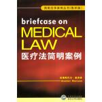 医疗法简明案例 影印版