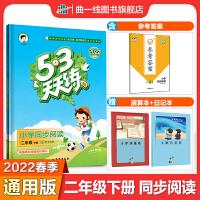 曲一线官方正品 2020春季53天天练小学同步阅读二年级下册全国版 适合二年级学生使用53天天练