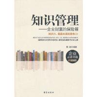 【新书店正版】知识管理---企业财富的保险箱陈超著台海出版社9787516800737