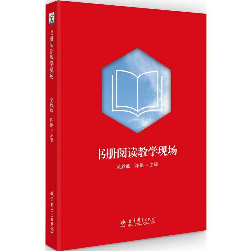 书册阅读教学现场 如何进行整本书阅读?北京教育学院吴欣歆教授、许艳老师揭秘整本书阅读的教学方法、策略