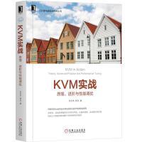 包邮 KVM实战:原理、进阶与性能调优|8056540