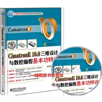 Cimatron E10.0三维设计与数控编程基本功特训 *盘 cimatron e10编程教程书籍 Cimatron