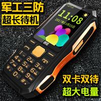 创星(手机) S1c军工三防直板移动联通老人老年手机超长待机