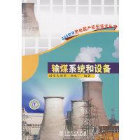 300MW热电联产机组技术丛书 输煤系统和设备