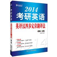《2014考研英语英译汉四步定位翻译法》新航道英语学习丛书