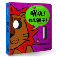 面具游戏书:吼吼!我是狮子!(1秒钟变动物――猴子、青蛙、狮子、小鸟,4种动物面具对应4种动物叫声,幼儿面具游戏的绝佳