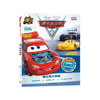 迪士尼大图鉴:赛车总动员3 (DK公司专为迪士尼经典大电影打造的图鉴系列。不仅是电影迷的珍藏之选,也是赛车迷的必备收藏。精美高清大图,带来超级视觉体验。)