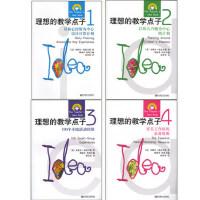 (全4册)理想的教学点子1-4  南京师范大学出版社
