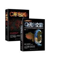 正版C形包围:内忧外患下的中国突围(新版) C形包围II:Q形绞索(2册)
