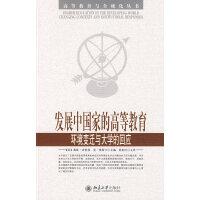高等教育与全球化丛书―发展中国家的高等教育:环境变迁与大学的回应