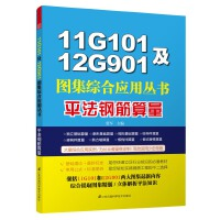 11G101及12G901图集综合应用丛书:平法钢筋算量