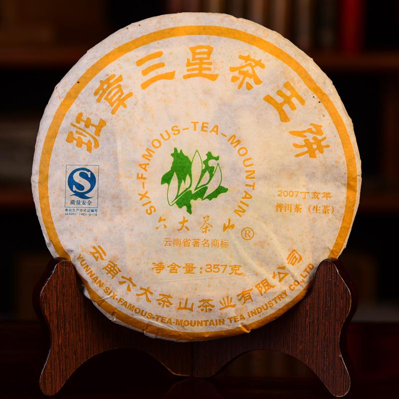 【两片一起拍】2007年-六大茶山三星班章饼-普洱茶生茶357克/片
