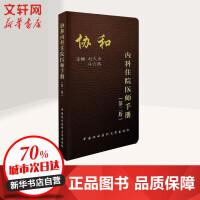 协和内科住院医师手册(第2版) 中国协和医科大学出版社