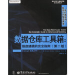 【旧书二手书9成新】数据仓库工具箱:维度建模的完全指南(第二版) [美]Ralph Kimball,Margy Ros