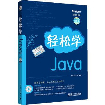 轻松学Java(含DVD光盘1张)