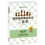 国际象棋基础杀法(二步杀)