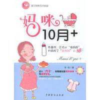 全新正版 《妈咪十月+》 李珏 9787104032984 中国戏剧出版社