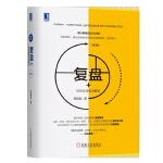 【正版】复盘-把经验转化为能力 第3版 邱昭良 企业管理方面的书籍 VUCA时代个人团队敏捷成长知识萃取创新实操指南
