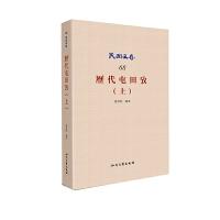 历代屯田考(上)
