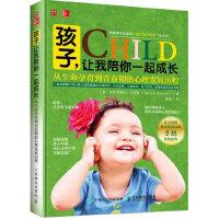 孩子,让我陪你一起成长:从生命孕育到青春期的心理发展历程