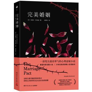 完美婚姻一部笔尖透着寒气的心理悬疑小说,20世纪福克斯购入影视版权,《星期日泰晤士报》畅销书。
