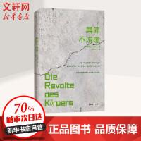 身体不说谎 中国青年出版社