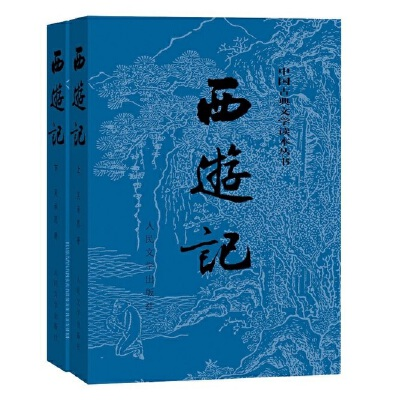 西游记原著版(上,下册)七年级上册必读图片