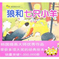 狼和七只小羊――韩国插画童话手绘本02