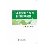 广东新材料产业及促政策研究