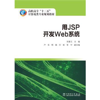 """高职高专""""十二五""""计算机类专业规划教材 用JSP开发Web系统"""