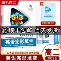 送二 曲一线 2021版 53英语高中英语完形填空高二 全国各地高中适用 5年高考3年模拟英语完形填空高中英语复习辅导