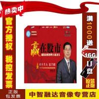 正版包票赢在股市 彭乃顺 财富讲坛 5DVD 视频音像光盘影碟片