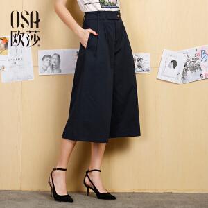 欧莎2017夏季新款女装蓝色百搭显瘦时尚腰带阔腿裤S117B52033