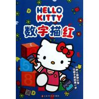 HELLO KITTY 数字描红 李丹,王张莉