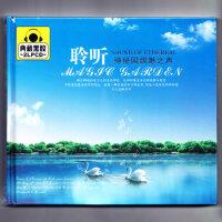 神秘园黑胶cd精选轻纯音乐发烧车载CD歌曲汽车音乐光盘碟片