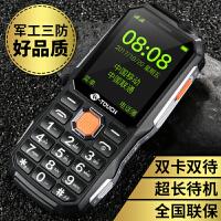 K-Touch/天语 T3军工三防老人机超长待机大字大声移动老年人手机