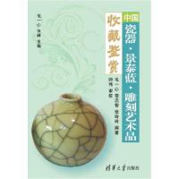 中国瓷器・景泰蓝・雕刻艺术品收藏鉴赏