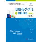 基础化学学习与解题指南(双语版)(第二版)