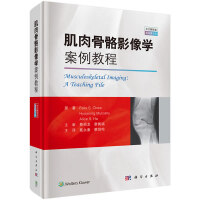 肌肉骨骼影像学案例教程(中文翻译版,原书第3版)