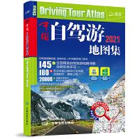 2021年中国自驾游地图集
