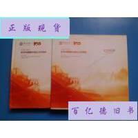 【二手旧书9成新】纪念中国银行成立100周年(纪念邮册)