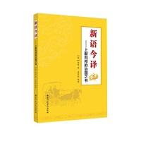 新语今译--上献刘邦的治国之书9787515013794
