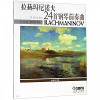 拉赫玛尼诺夫24首钢琴前奏曲(全新修订版)